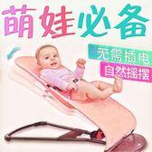 全館85折嬰兒搖搖椅躺椅安撫椅搖籃椅新生兒寶寶平衡搖床哄娃哄睡神器