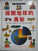 【書寶二手書T9/少年童書_ZER】揭開地球的奧秘_蘇秋萍, JOHNFARNDON