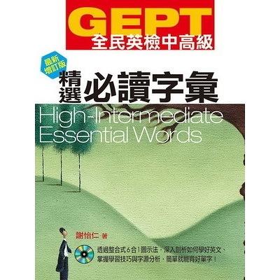 GEPT全民英檢中高級精選必讀字彙(2012版)
