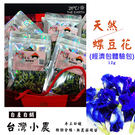 台灣小農栽種自產自銷手工日曬蝶豆花
