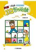 新編1年級IQ智力測驗(下冊)