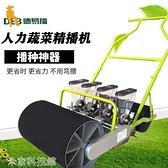 播種機 德易播手推蔬菜播種器小型多功能點播機香菜菠菜青菜白菜蔥精播機 米家WJ