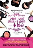 (二手書)小臉妝、大眼妝、誘唇妝、水感裸妝一本搞定:韓星最愛彩妝師首度公開
