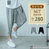 MIT獨家 飛鼠褲【SP330】OBI YUAN 彈性棉質休閒褲/七分短褲