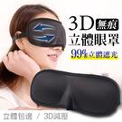 【04846】 3D立體無痕眼罩 眼罩 立體剪裁 遮光眼罩 遮光 睡眠 旅遊