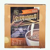 【力代】金牌咖啡3合1(17gx20入)
