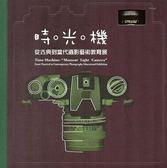 書時‧光‧機:從古典到當代攝影藝術教育展
