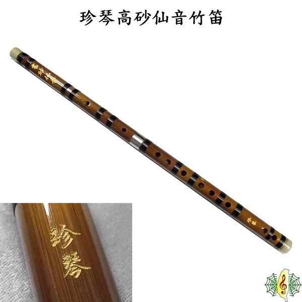 竹笛 中國笛 珍琴 高砂仙音 雙節 曲笛 梆笛 笛子 (附贈 教材 笛膜膠)