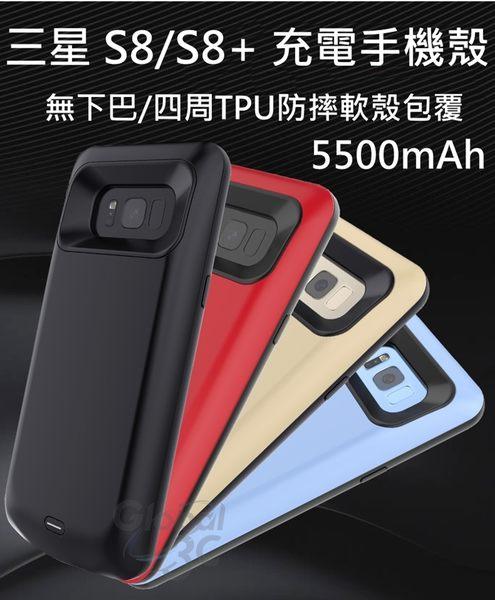 三星 Galaxy S8 S8+ Plus 5500mAh 電池 充電保護殼 背夾電源 背夾電池 無線充電 行動電源 隨身充