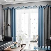 窗簾遮光輕奢北歐簡約現代客廳高檔大氣拼接2020年全臥室新款成品 KP1816【甜心小妮童裝】