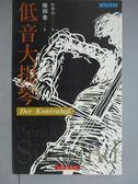 【書寶二手書T1/翻譯小說_KFP】低音大提琴_派屈克.徐四金