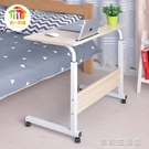 可行動簡易升降筆記本電腦桌床上書桌置地用行動懶人桌床邊電腦桌-享家生活馆 YTL