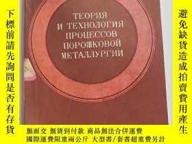 二手書博民逛書店罕見粉末冶金過程理論和工藝學(俄文版)Y15270 外文版 出版1978