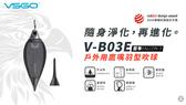 【】威高 VSGO Falcon-S V-B03E 靈隼 戶外用鷹嘴/雨型吹球