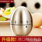 廚房計時器家用機械提醒學生時間管理定時器鬧鐘倒計時番茄鐘到時CY『新佰數位屋』
