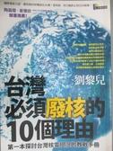 【書寶二手書T9/科學_OQA】台灣必須廢核的10個理由_劉黎兒