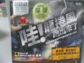 【書寶二手書T3/科學_XEL】哇!龍捲風跑出來了-3D擴增實境APP互動地球科學小百科_Carlton Books