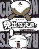 (二手書)兔出沒注意-呵呵可樂生活日誌