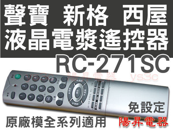 聲寶 SYNCO 新格 WestingHouse 西屋 液晶電視遙控器 RC-271SC 電漿電視遙控器 RC-257SB 284SCA