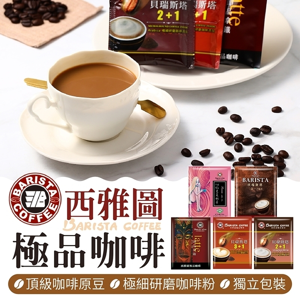 《獨立包裝!多款可選》 西雅圖極品咖啡 西雅圖 西雅圖咖啡 西雅圖奶茶 約克夏奶茶 咖啡 奶茶