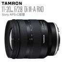 3C LiFe TAMRON 騰龍 11-20mm F2.8 Di III-A RXD Sony APS-C接環 B060 俊毅公司貨