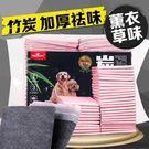 寵物尿布墊 狗狗尿片竹炭100片泰迪除臭加厚吸水紙尿墊【店慶八折特惠一天】