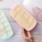 寶寶輔食盒冷凍格冰箱冰塊模具硅膠冰格家用帶蓋大號製冰盒【奇妙商鋪】