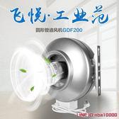 工業排氣扇飛悅 工業管道風機強力排氣扇工廠廚房油煙機大功率排風機GDF200MKS摩可美家