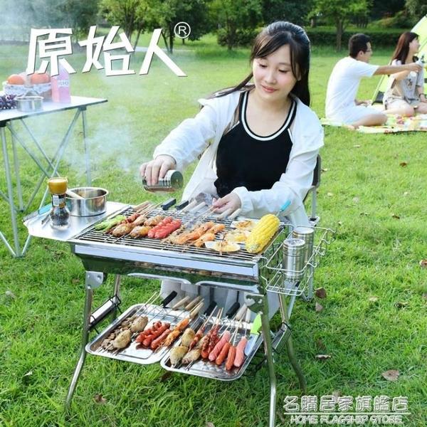 原始人燒烤爐燒烤架戶外家用不銹鋼木炭3人-5人燒烤工具全套碳烤 NMS名購新品