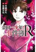 金田一少年之事件簿R06