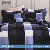 活性印染5尺雙人薄床包三件組-極夜藍格-夢棉屋