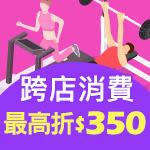 流行生活/3C 跨店消費滿1500折150/ 滿3000折350