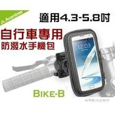Avantree 自行車防潑水手機包(Bike-B) 適用iPhone6/Note3/GPS/PDA等
