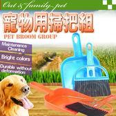 【ZOO寵物樂園】寵物用迷你掃把組*1入 (顏色隨機出貨)