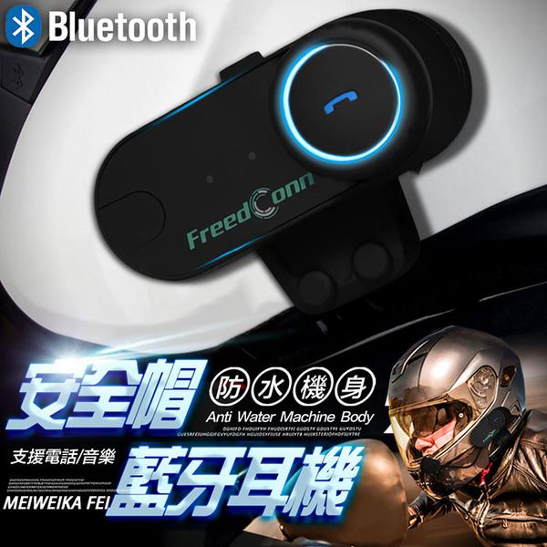 防水安全帽專用無線藍牙耳機 對講功能 運動藍牙耳機 無線耳機 全罩式安全帽藍芽耳機