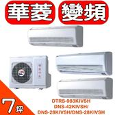 華菱【DTRS-983KIVSH/DNS-42KIVSH/DNS-28KIVSH/DNS-28KIVSH】《變頻》《冷暖》分離式冷氣