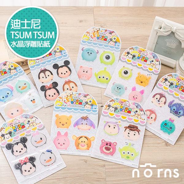 NORNS【迪士尼TSUM TSUM水晶浮雕貼紙】疊疊樂防水貼紙 米奇米妮維尼史迪奇大眼仔