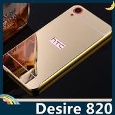 HTC Desire 820 電鍍邊框+PC鏡面背板 類金屬質感 前後卡扣式 二合一組合款 保護套 手機套 手機殼