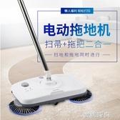 手推式掃地拖地神器一體機家用拖把電動機器人吸塵器掃把簸箕套裝『蜜桃時尚』