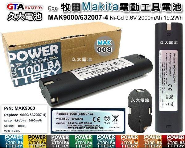 ✚久大電池❚ 牧田 Makita 電動工具電池 MAK 9000 9001 9002 9.6V 2000mAh 19Wh