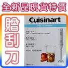 《加贈$180元專用刮刀》Cuisinart HB-200WTW 美膳雅 新款手持攪拌棒 (附攪拌杯)