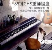 電鋼琴 電鋼琴88鍵重錘P48B專業成人智慧數碼電子鋼琴兒童初學家用 LX 聖誕節