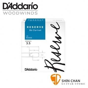 美國 RICO RESERVE 豎笛/黑管 竹片 3.5號 Bb Clarinet (10片/盒) 【D'Addario/DAddario】