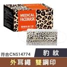 久富餘醫用口罩豹紋50片/盒 *維康...