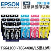 EPSON 15黑18彩 T664100+T664200~T664400 原廠盒裝墨水 /適用 Epson L100/L110/L120/L200/L220/L210/L300/L310