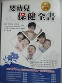 【書寶二手書T4/保健_OTA】嬰幼兒保健全書_凱拉.費米連