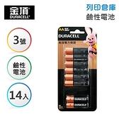 Duracell金頂 3號 鹼性電池14入