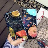 個性宇宙星空iPhoneX藍光蘋果全包7/8plus新款6S創意情侶手機殼潮