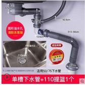 潛水艇洗菜盆下水管單槽廚房排水管雙槽洗碗池水槽下水器管子配件  極有家  ATF