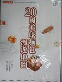 【書寶二手書T4/餐飲_CDK】20國美味麵包漫遊地圖_竹野豐子